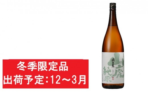 [№5685-1109]飛良泉 山廃 純米 しぼりたて生酒1.8L