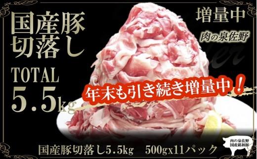 B602 国産豚切落し5.5㎏(500gx11p)