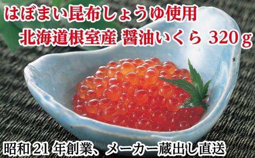 CA-50011 【メーカー蔵出し】老舗の鮭屋の北海道産いくら醤油漬け