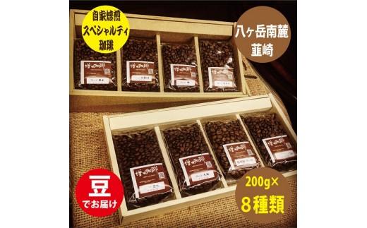 35-9a.【スペシャルティコーヒー】200g×8種類バラエティセット 自家焙煎珈琲豆(豆)
