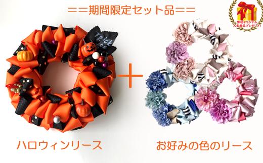 【39012】ハロウィン限定☆リボンリース飾りパーティーインテリア2点品