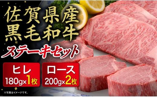 N35-1 AF3d【老舗精肉店厳選】佐賀県産黒毛和牛ヒレとロースのプレミアムセット 総計580g