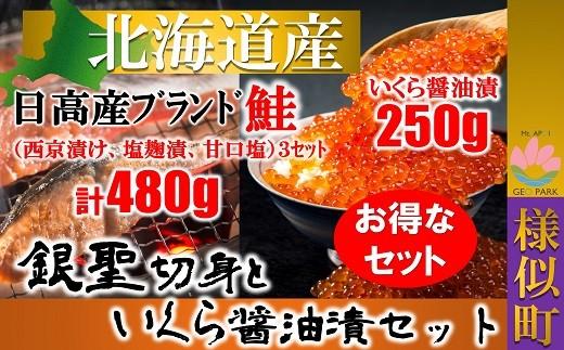 【1215】銀聖切身といくら醤油漬セット