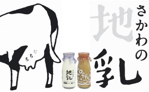 A-57.【牛乳瓶】さかわの地乳180ml×16本(吉本牛乳8本・コーヒー牛乳8本)