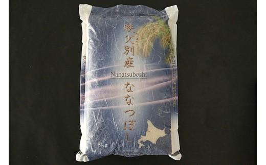 B-08 2018年北海道秩父別町産ななつぼし(10kg)日本の米作り百選の地