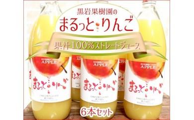[№5657-3192]まるっと・りんごジュース果汁100% 6本セット