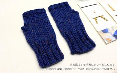 [№5825-0230]非対称輪針で編む指なし手袋のキット