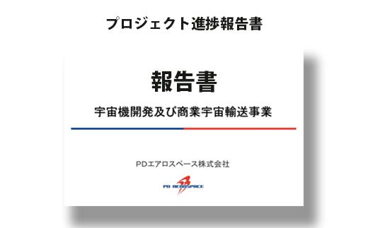 寄附額5,000円のお礼の品(プロジェクト進捗報告書)も加わります。