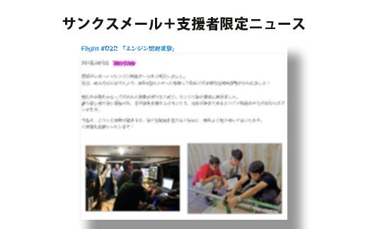寄附額3,000円のお礼の品(サンクスメール+支援者限定ニュース)も加わります。