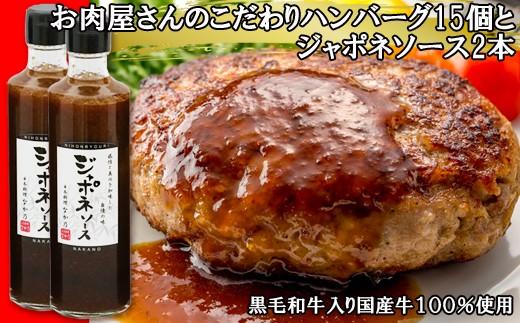 D49 みやき町日本料理なか乃が作ったジャポネソース2本&厳選ハンバーグ150g×15個