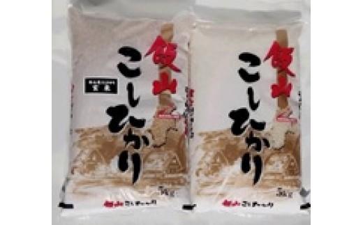 30XA 「飯山こしひかり 白米・玄米」10kg