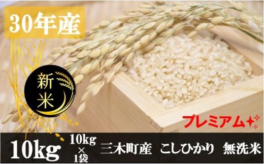 933 【プレミアム】H30年こしひかり  10kg【無洗米】