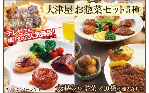 746 【4月以降発送分】健康で美味しい食卓のお手伝い♪福井のお惣菜セット5種10袋