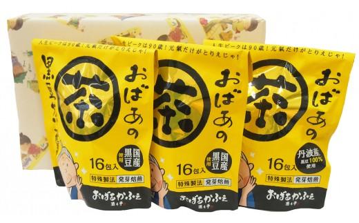 おばあの黒豆茶 16包入×3袋