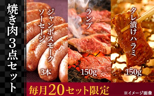 1-443長岡産焼肉3点セット