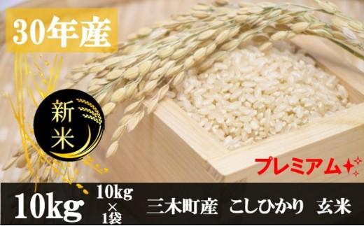 931 【プレミアム】H30年こしひかり 10kg【玄米】
