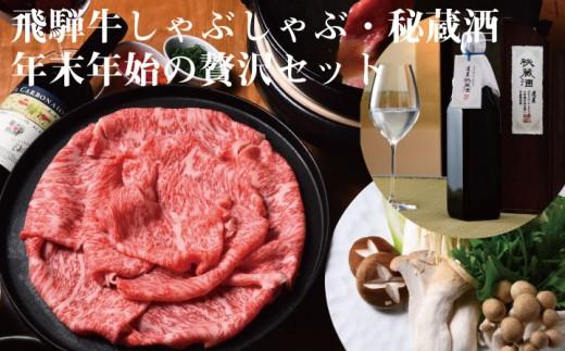 飛騨牛しゃぶしゃぶ・すき焼き500g&大吟醸『蓬莱 秘蔵酒』の贅沢セット[douji2]