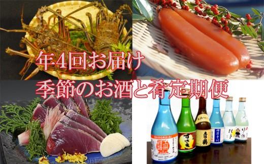 南国土佐 須崎の酒と肴の年4回 定期便