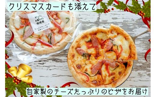 <牧成舎>クリスマスカード付!飛騨の自家製チーズたっぷりピザ3枚セット[B0181]