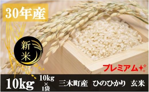 934 【プレミアム】H30年ひのひかり 10kg【玄米】