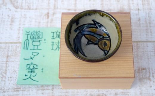 【やちむん市場】魚紋盃(木箱付)