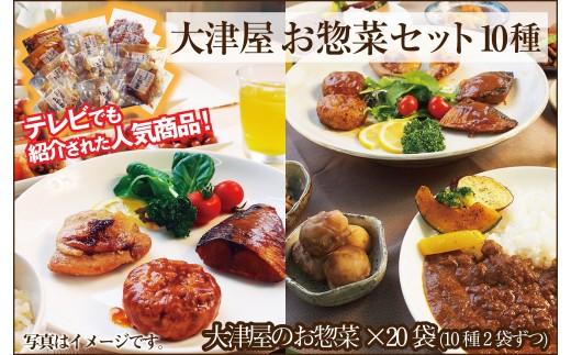 747 健康で美味しい食卓のお手伝い♪福井のお惣菜セット10種20袋