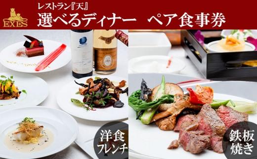 EXES レストラン『天』選べるディナー ペア食事券
