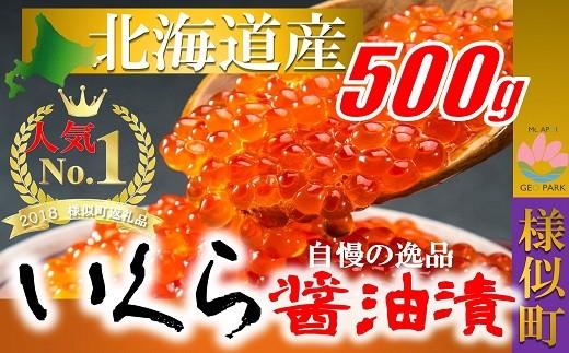 【129】いくら醤油漬(500g)