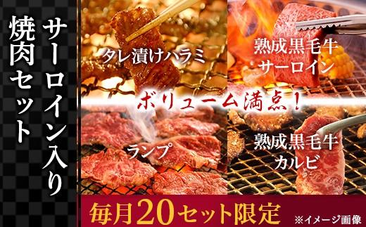 長岡産サーロイン入り焼肉セット