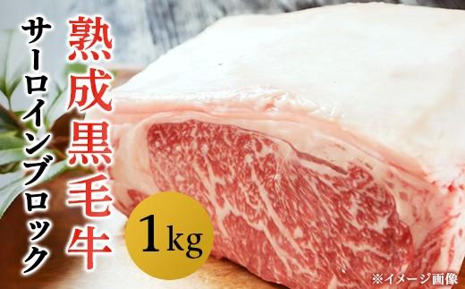長岡産熟成黒毛牛サーロイン1kgブロック