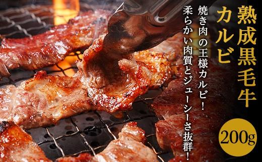 柔らかい肉質とジューシーさ抜群の焼肉の王様「カルビ」!