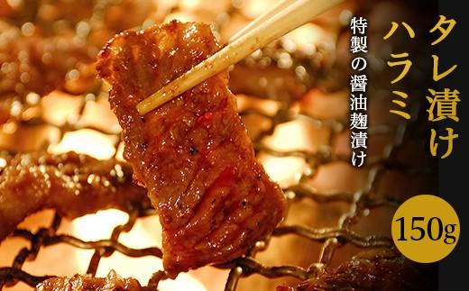 特製の醤油麹に漬け込んだ「タレ漬けハラミ」!