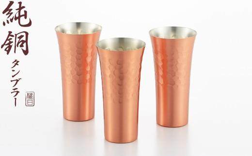 純銅槌目タンブラー Lサイズ(435ml)3個セット