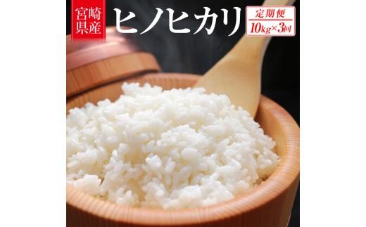 Cc1 ☆白い輝き☆平成30年産『ヒノヒカリ』(有洗米)【定期便】(合計30kg)5kg×2袋×3回