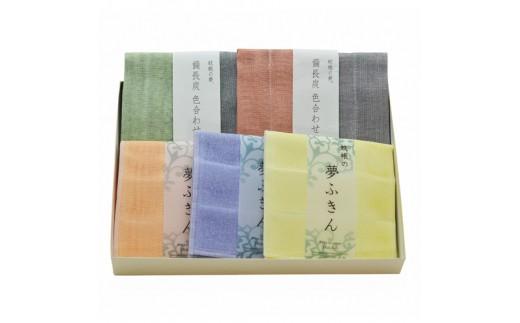 [№5661-0016]奈良蚊帳ふきんセット