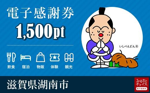 湖南市 電子感謝券 1,500ポイント