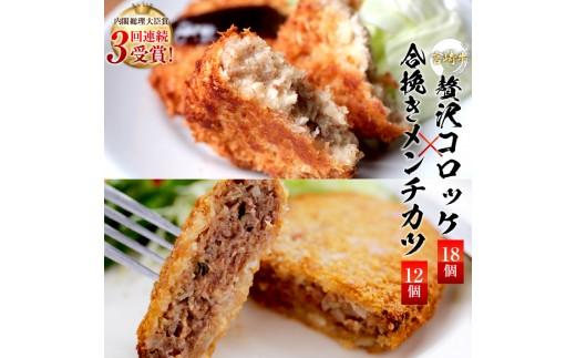 Ab29 宮崎牛贅沢コロッケと県産牛豚合挽きメンチカツセット(合計2.4kg)