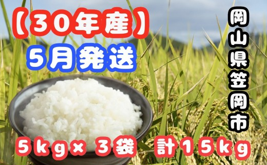 R30-05 30年産「笠岡ふるさと米」15kg(5月発送)