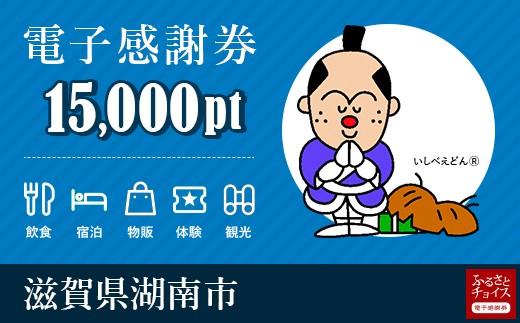 湖南市 電子感謝券 15,000ポイント