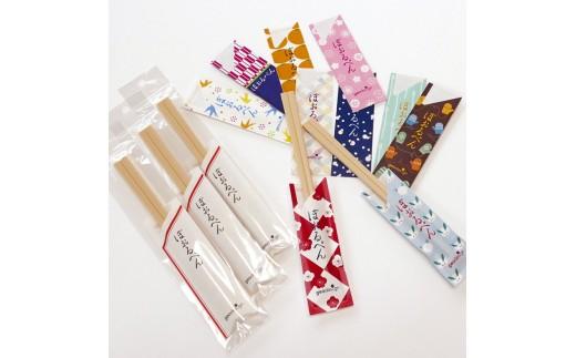 「割り箸ボールペン(10本セット)」のオリジナル箸袋のデザインを考えるワークショップ(2時間程度)にご参加いただけます!
