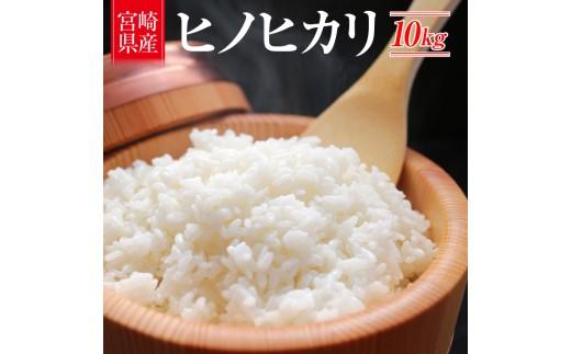 2.宮崎県都農(つの)町/平成30年産『ヒノヒカリ』計10kg(有洗米)