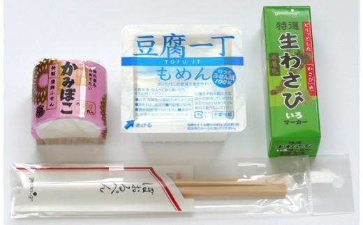 豪華お土産セットは、板付かみぼこ(ふせん)、豆腐一丁(ふせん)、わさびいろマーカー、 割り箸ボールペンの4点となります。