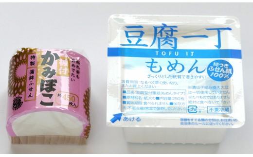 お土産セットは「板付かみぼこ(ふせん)」、「 豆腐一丁(ふせん)」の2点となります。