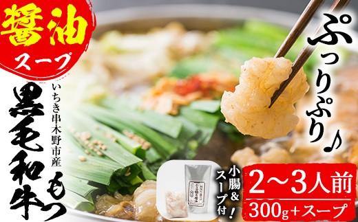 A-555 鹿児島県産!黒毛和牛もつ鍋セット(2~3人前)「極の醤油」スープ