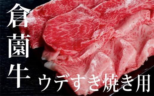 【倉薗牧場】黒毛和牛ウデすき焼き用500g程度 31-BF04