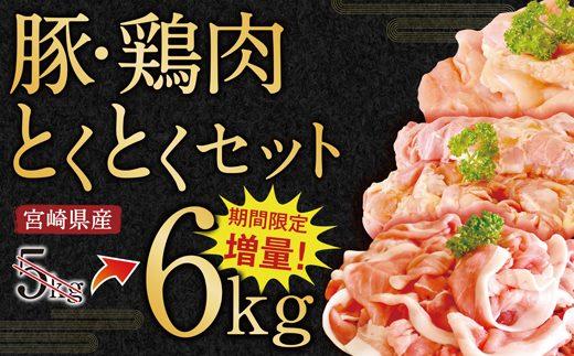 今だけハンバーグ10個つき!「宮崎県産豚・鶏」とくとく6kg※平成31年4月末頃迄に順次出荷【B192】