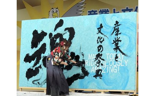 A-130  書家「井関 春龍」の直筆命名書