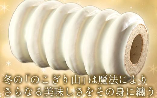 ◇【冬季限定】ホワイトバウムクーヘン(6山)
