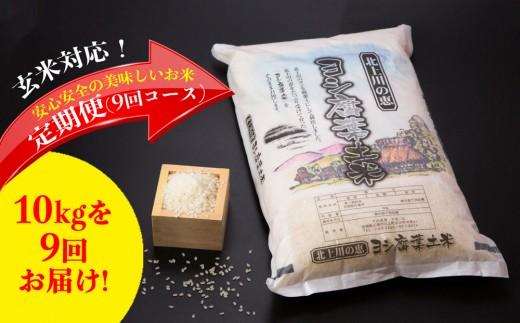 【定期配送】ヨシ腐葉土米90kg(10kg×9回)【玄米対応】