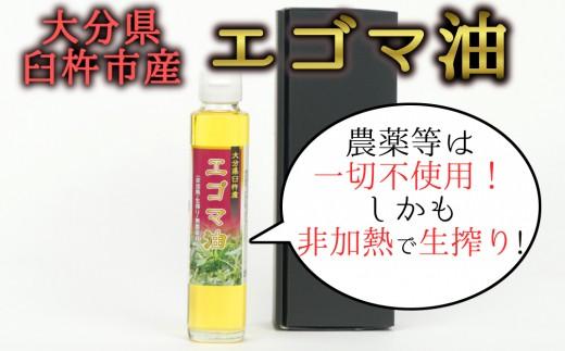 【予約】農薬不使用!非加熱・生搾りの健康に良い臼杵市産「エゴマ油」(140g×1瓶)